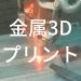 【製造AI最前線】金属3Dプリンティング×AI。【人工知能最新論文】