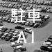 【自動車AI最前線】 スマホ×AIで駐車システムを効率化!【人工知能最新論文】