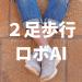 【ロボットAI最前線】2足歩行ロボットはなぜ難しい?【人工知能最新論文】