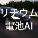 【材料AI最前線】リチウムイオン電池×AI。EV時代のキープレイヤー【論文】