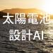 【製造AI最前線】太陽電池×AI。設計技術の果てなき進歩【論文】