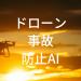【通信AI最前線] ドローンを追え!5G・AI時代にできること【人工知能最新論文】