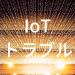 【IoT×AI最前線】IoT時代の所有権トラブル。【人工知能最新論文】