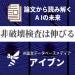 ヒューマンエラーを減らせ!超音波画像をディープラーニングで解析(国内)【AI論文】