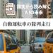 自動運転車の隊列走行技術の調査【AI論文】