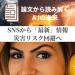 SNSから「最新」情報 災害リスク回避へ【AI論文】
