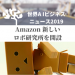 【Amazon】4000万ドルを投じてロボット研究所を開設
